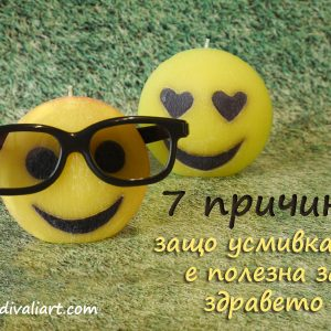 Седем причини защо усмивката е полезна за здравето