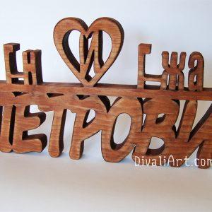 Дървен надпис Фамилия