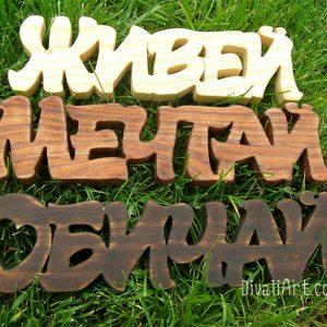 Сет думи от дърво -Живей, Мечтай, Обичай