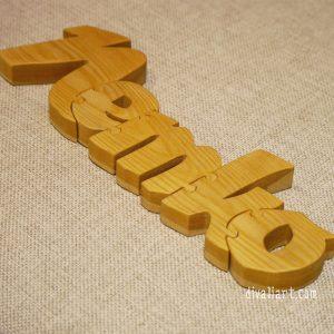 дървено име пъзел Петко