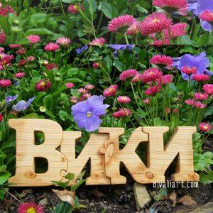дървено име пъзел Вики