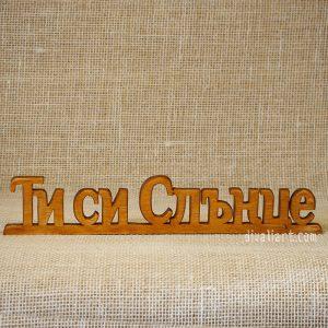"Дървен надпис ""Ти си Слънце"""