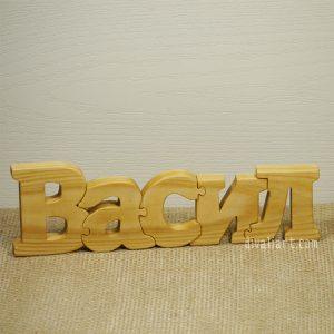 Дървен пъзел име Васил