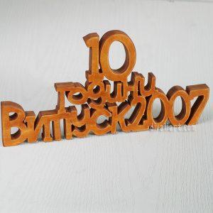 Надпис от дърво 10 години Випуск 2007
